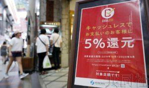 经产省称无现金结算日均返点8亿日元