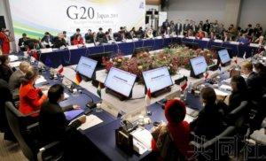 详讯:G20旅游部长会议通过宣言 欲克服观光公害