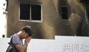 京都动画纵火杀人案遇难者增至36人