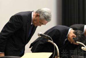 详讯:关电开会敲定董事长八木辞职事宜