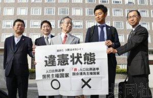 """札幌高院亦裁定7月参院选举为""""违宪状态"""""""
