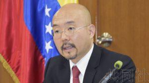 美国制裁导致委内瑞拉驻日大使日本银行帐户受限
