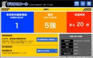 日本开发APP可预测地震时超高层建筑摇晃程度