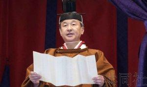 分析:天皇即位礼致辞涉及宪法措辞或顾及世情