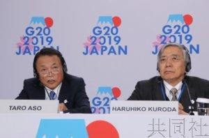 G20财长会议闭幕 不允许发行虚拟货币Libra