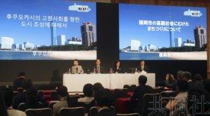 日中韩共商老龄化社会课题 呼吁合作培养福祉人才