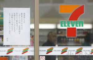 7-Eleven允许加盟店缩短营业时间 11月起首批实施
