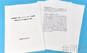 日本拟将领取养老金可选起始年龄扩大至75岁