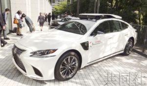 日本政府与企业合作展开自动驾驶试验