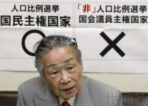 """高松高院裁定7月参院选举为""""违宪状态"""""""