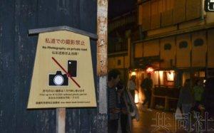 """京都市""""花见小路""""附近立牌强调禁止拍照"""