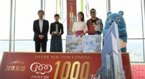 日本第一高楼展望台迎来第一千万名入场者