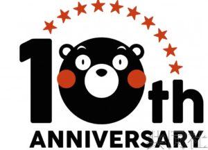 """熊本县公布""""熊本熊""""10周年纪念标志"""