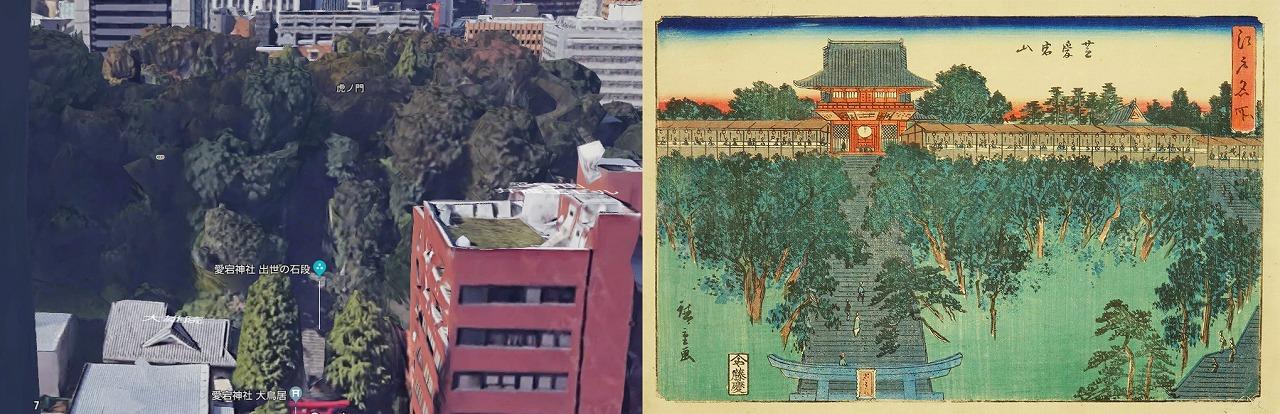 愛宕神社の今昔