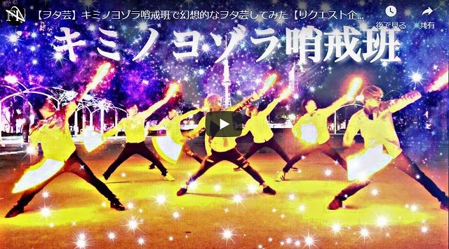 ヲタ芸で日本を元気にするサイト「ヲタ芸タイムズ」【連載:アキラの着目】