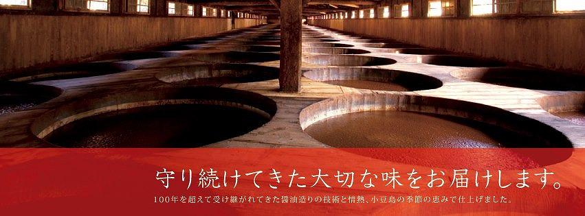 1987年に開館したマルキン醤油記念館 盛田株式会社サイトから引用