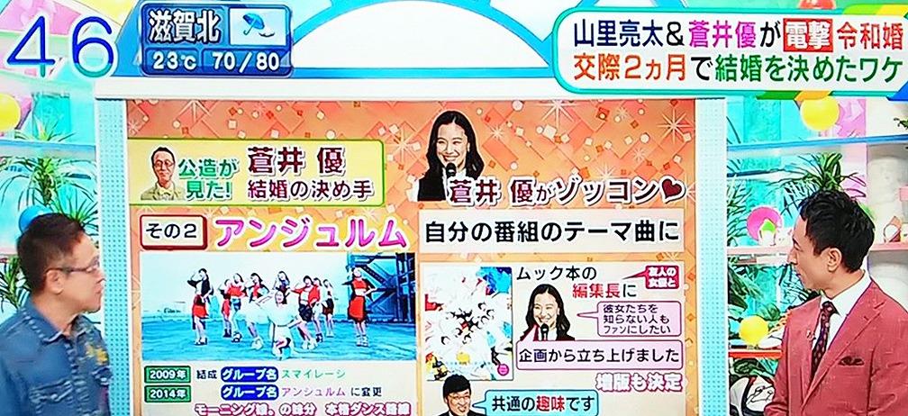 蒼井優さんと山里亮太さんの共通の趣味「アンジュルム」