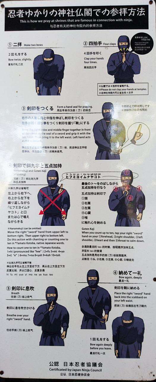 日本忍者協会公認の「忍者ゆかりの神社仏閣での参拝方法」案内板
