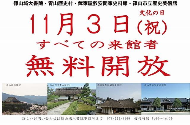 篠山城大書院他3ヵ所、11月3日「文化の日」入館無料!【連載:アキラの着目】