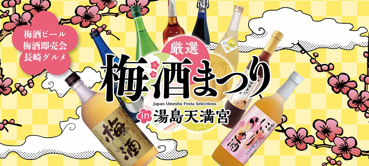 金・銀・銅受賞の超厳選酒蔵『梅酒』飲み比べ!梅酒まつり【連載:アキラの着目】