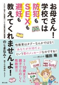 日本的性教育(1)避免孩子们成为性犯罪的受害人和加害人