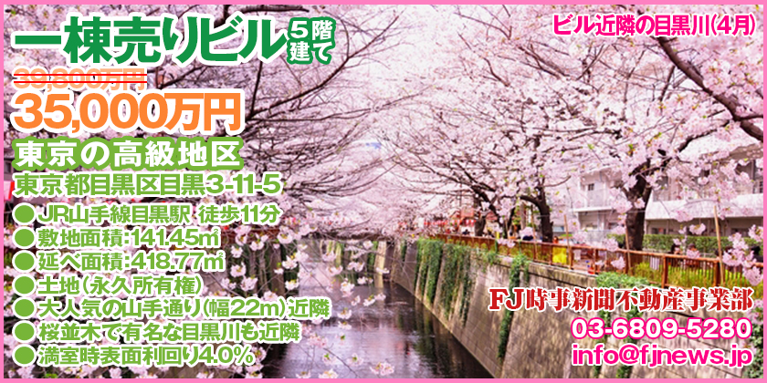 FJ不動産_アオキビル01