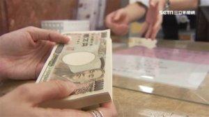 日圆又降!创6个月新低换5万台币