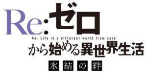 OVA《Re:从零开始在异世界生活 冰结之绊》第三部宣传片播出