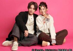 马场富美加、赤楚卫二双主演新日剧《老师,你不知道吗》