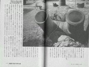 日本最恶心命案!男子裸身死在马桶U型管线!
