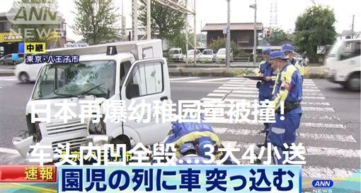 日本再爆幼稚园童被撞!车头内凹全毁…3大4小送医急救