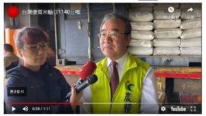 台湾优质米输日1140公吨创历年纪录