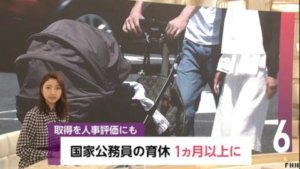 日本拟促进男性国家公务员休育儿假1个月以上