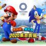 《玛利欧&索尼克AT 2020东京奥运》正式发售,官方游戏彩绘列车即刻运行!