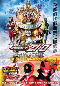 平成时代假面骑士真正大结局《假面骑士剧场版ZI-O Over Quartzer》预售票11/11开卖