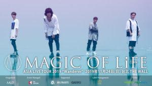 演唱《飙速宅男》主题曲,摇滚乐团MAGIC OF LiFE新专辑巡回首次踏上台湾土地献唱!!