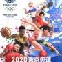 《2020东京奥运The Official Video Game》「挑战顶尖运动员!」第6弹开放下载