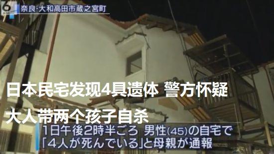 日本民宅发现4具遗体 警方怀疑大人带两个孩子自杀