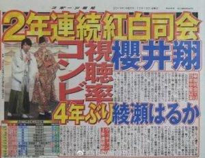第70届NHK红白歌会主持人名单