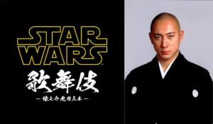 科幻电影《星球大战》将推出歌舞伎表演