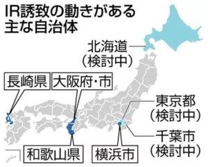 北海道调查显示66%道民对IR感到不安
