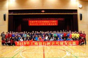 """银球飞舞花正开""""2019年工商银行杯乒乓球友谊赛""""在横滨举行"""