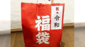 日本各大百货公司推出令和年的首批福袋