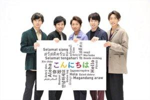 涩谷女子高中生最喜欢的ARASHI成员是?岚出道20周年纪念解禁发表不停!