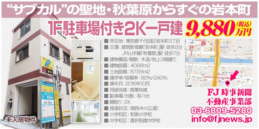 banner_iwamotocho-j_ver3