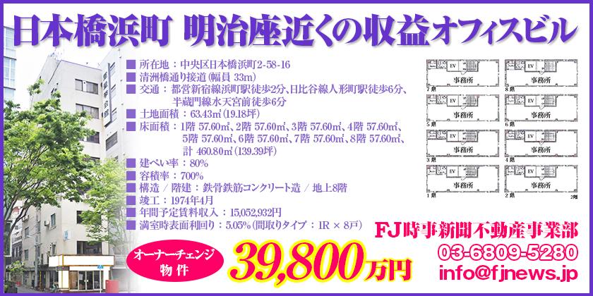 banner_nihonbashi-hamacho-abe-bld1_ver2