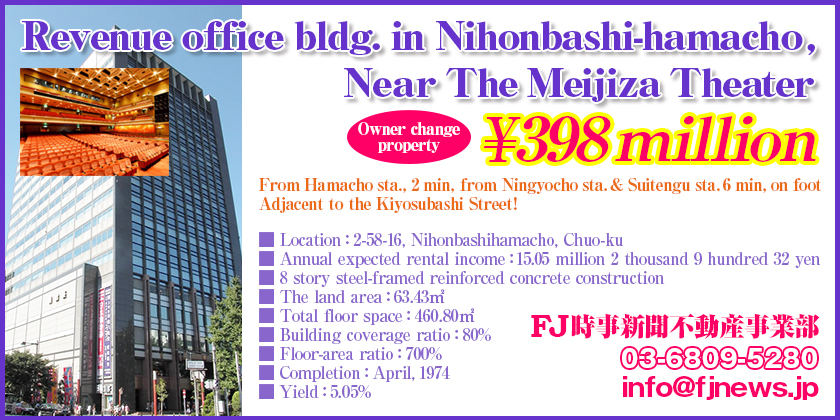 banner_nihonbashi-hamacho-abe-bld2_ver2