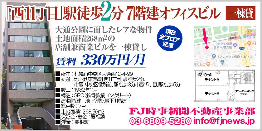 PP札幌大通ビル