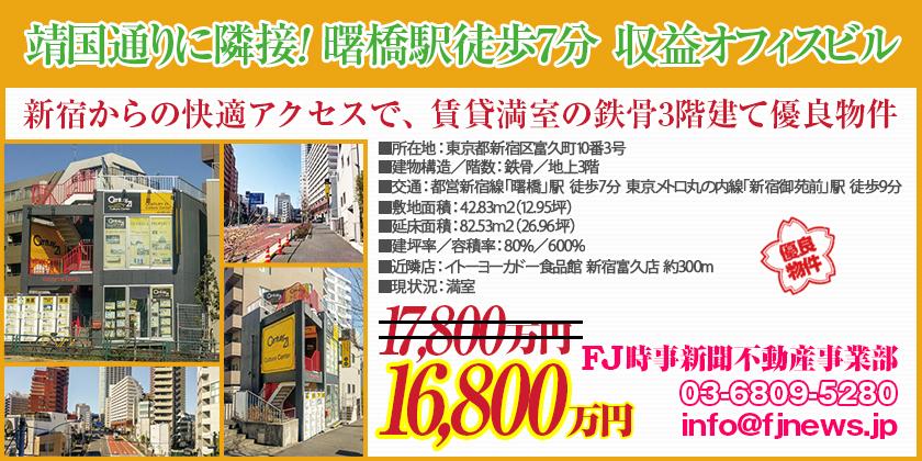 banner_shinjuku-tomihisacho-bld_ver3