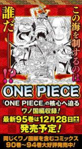 《ONE PIECE》12月95卷发售 全球发售超过4亿6000万册!